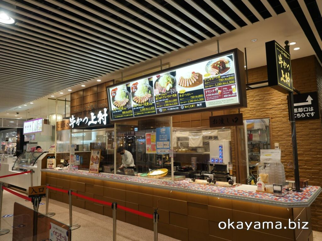 牛かつ上村 イオンモール岡山店 店の外観 okayama.biz