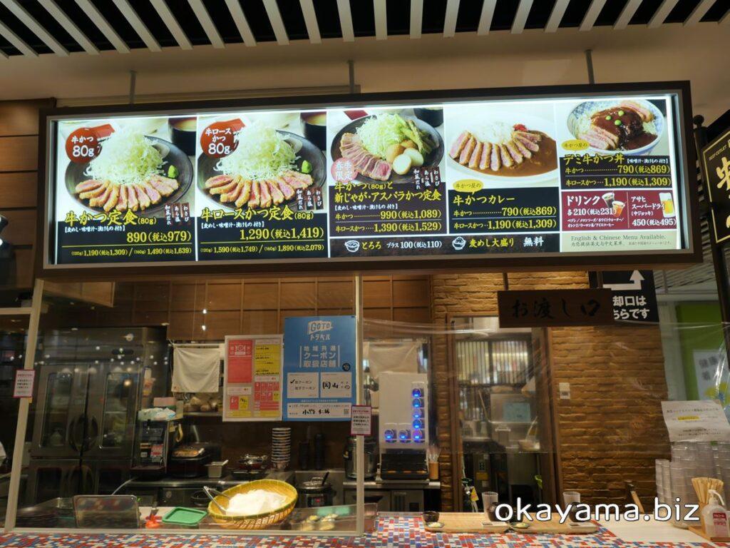 牛かつ上村 イオンモール岡山店 店のメニュー写真 okayama.biz