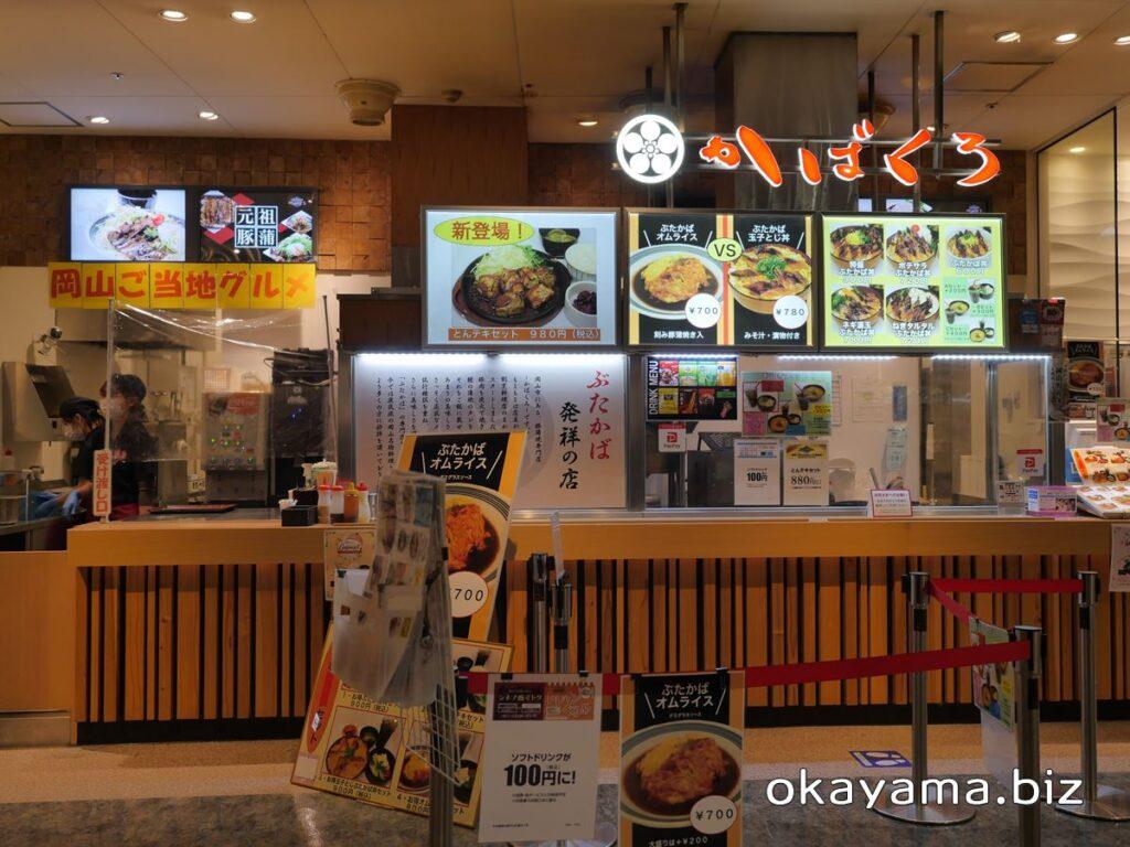 かばくろ イオンモール岡山店 店の外観 okayama.biz