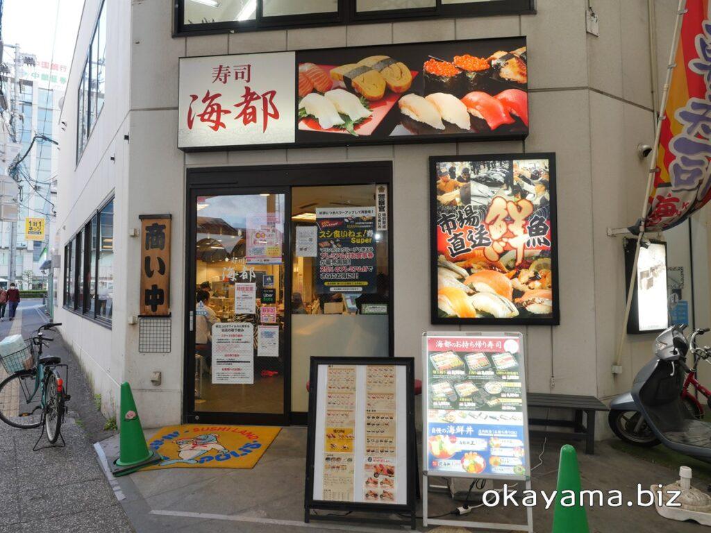 海都(マリンポリス)岡山駅前店 店の外観 okayama.biz