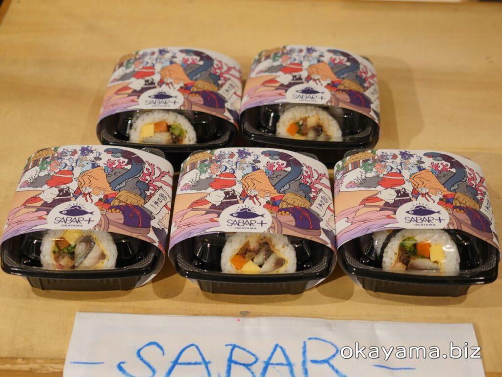 さば料理専門店 SABAR+岡山店 巻き寿司 okayama.biz