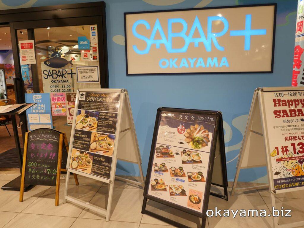 さば料理専門店 SABAR+岡山店 外観 okayama.biz