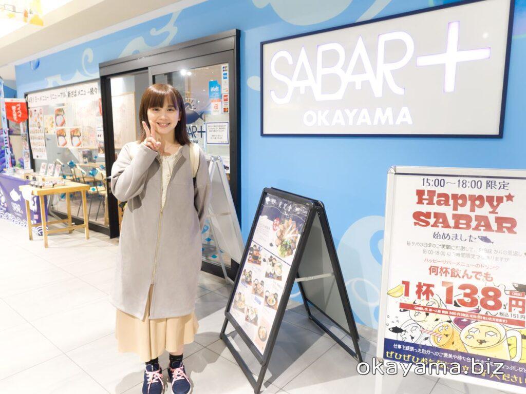 さば料理専門店 SABAR+岡山店 店とイクリン okayama.biz