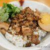 台湾料理 士林夜市 ルーロー飯(魯肉飯)okayama.biz