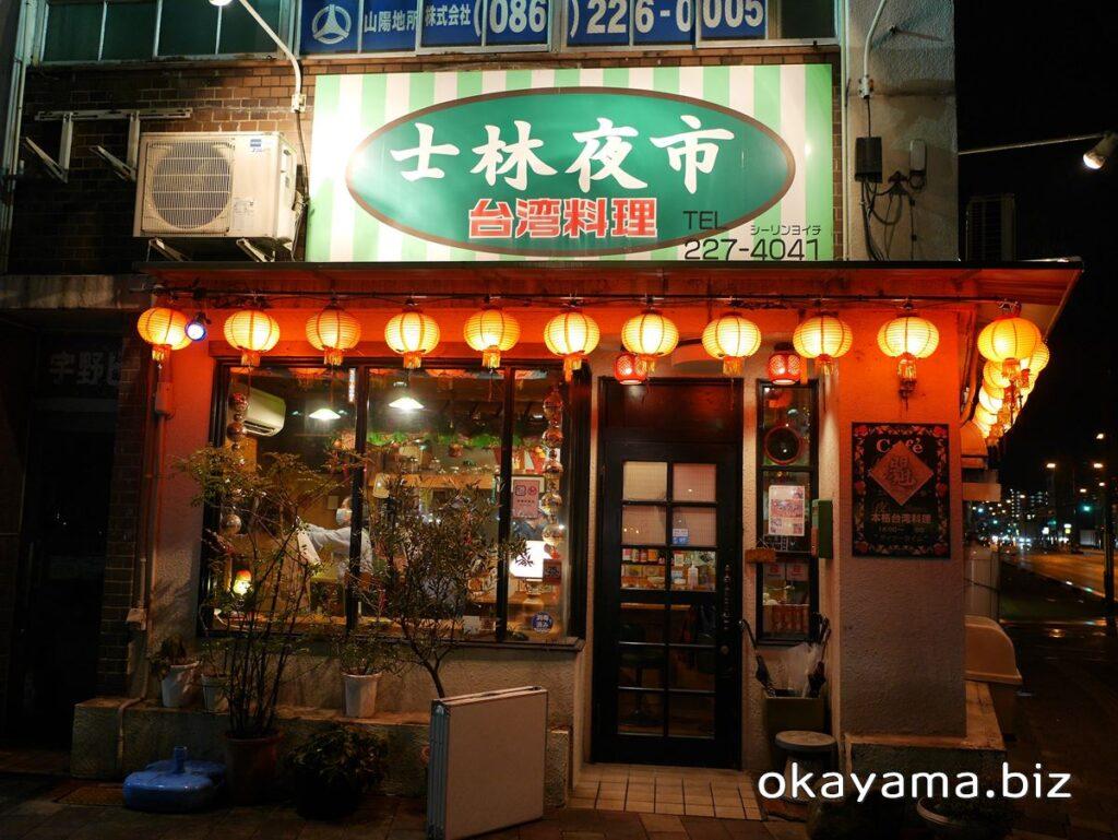台湾料理 士林夜市 店の外観 okayama.biz